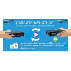 "Телевизионная приставка (Ресивер) ""Телекарта"" EVO 09"